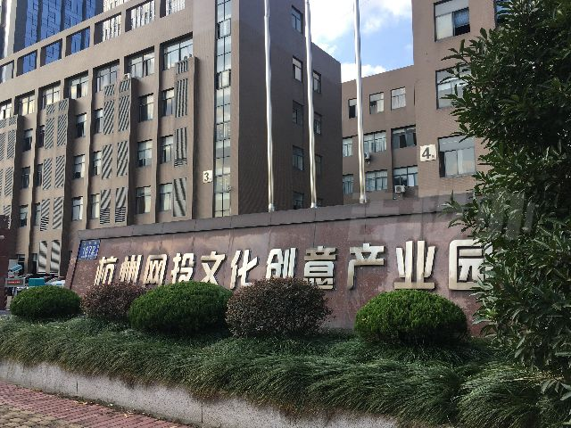 杭州网投文化产业园